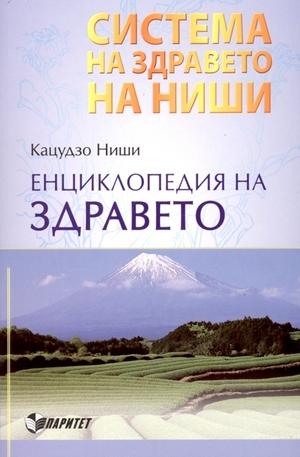 Книга - Енциклопедия на здравето