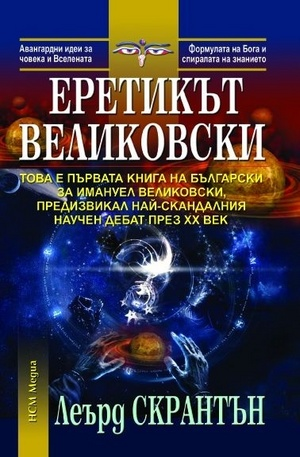 Книга - Еретикът Великовски