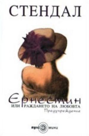 Книга - Ернестин или раждането на любовта