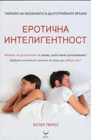 Книга - Еротична интелигентност
