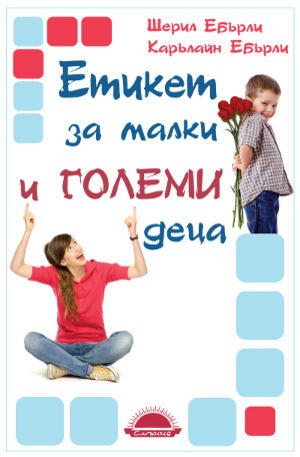Книга - Етикет за малки и големи деца