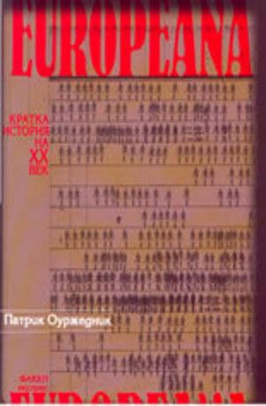 Книга - Europeana