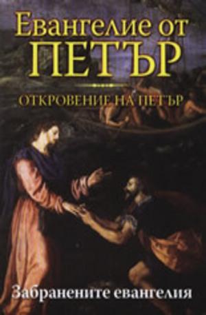 Книга - Евангелие от Петър. Откровение на Петър