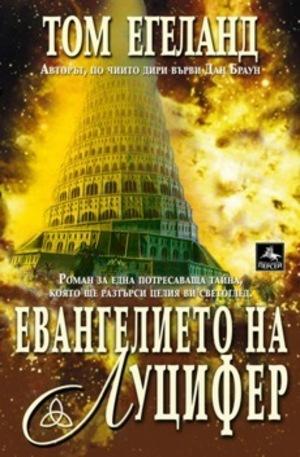 Книга - Евангелието на Луцифер
