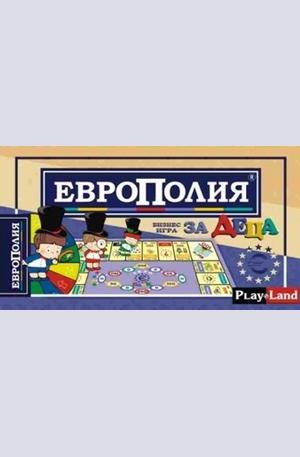 Продукт - Европолия за деца