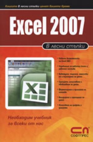 Книга - Excel 2007