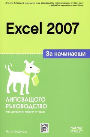 Книга - Excel 2007 за начинаещи