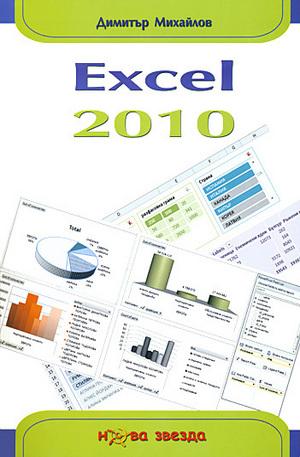 Книга - Excel 2010