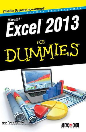 Книга - Excel 2013 For Dummies