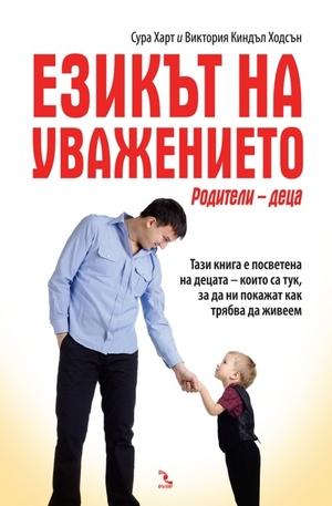Книга - Eзикът на уважението