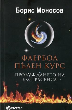 Книга - Фаербол. Пълен курс - пробуждане на екстаза