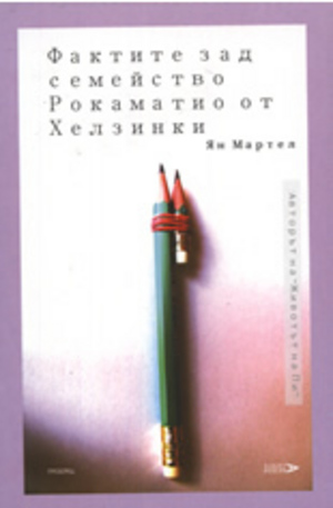 Книга - Фактите зад семейство Рокаматио от Хелзинки