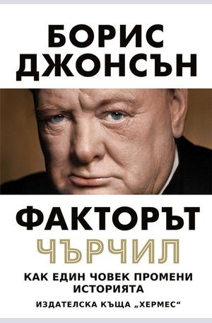 Книга - Факторът Чърчил