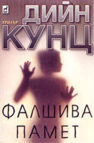 Книга - Фалшива памет