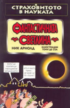 Книга - Фантастичната светлина