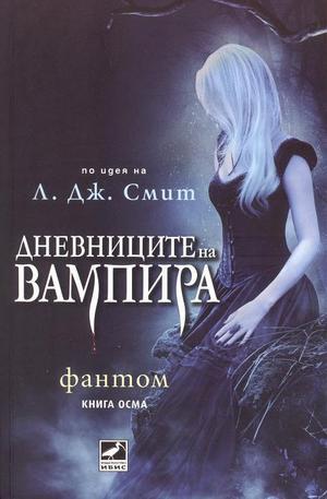 Книга - Фантом. Книга 8