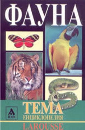 Книга - Фауна
