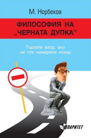 """Книга - Философия на """"Черната дупка"""""""