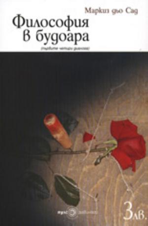 Книга - Философия в будоара