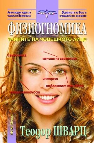 Книга - Физиогномика: Тайните нае човешкото лице