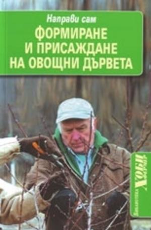 Книга - Формиране и присаждане на овощни дървета