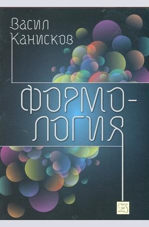 Книга - Формология