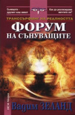 Книга - Форум на сънуващите