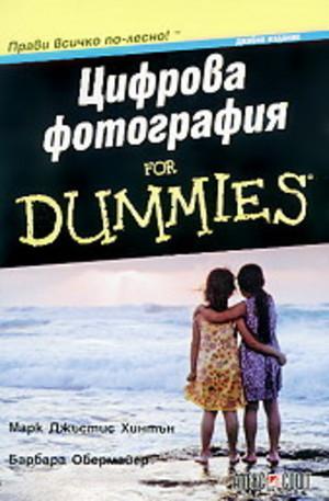Книга - Фотография for Dummies