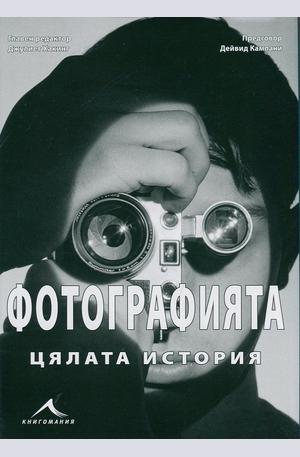 Книга - Фотографията - цялата история