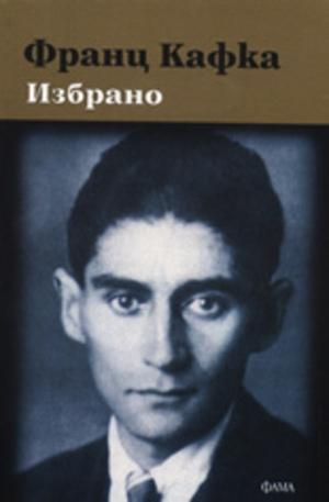 Книга - Франц Кафка. Избрано