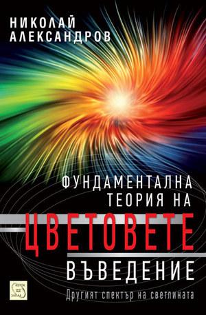 Книга - Фундаментална теория на цветовете
