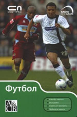 Книга - Футбол