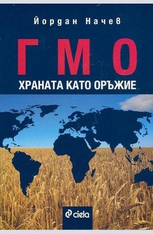 Книга - ГМО храната като оръжие