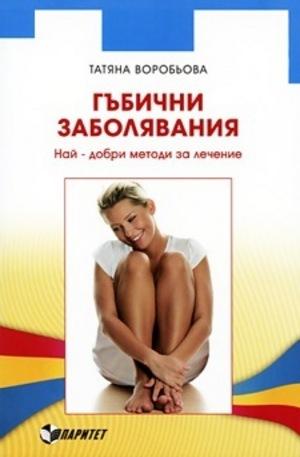 Книга - Гъбични заболявания