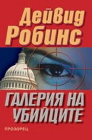 Книга - Галерия на убийците