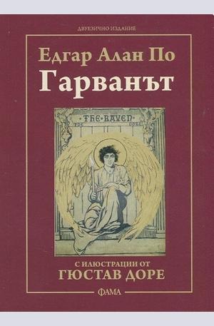 Книга - Гарванът. С илюстрации от Гюстав Доре