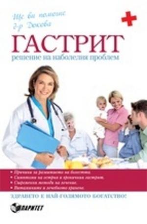 Книга - Гастрит - решение на наболелия проблем