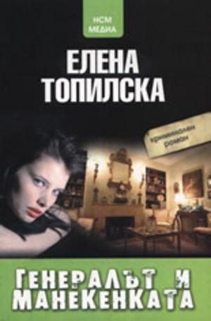 Книга - Генералът и манекенката