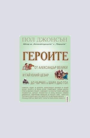 Книга - Героите