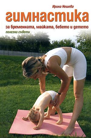 Книга - Гимнастика за бременната, майката, бебето и детето