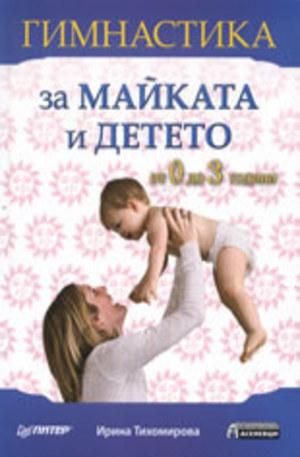 Книга - Гимнастика за майката и детето: от 0 до 3 години