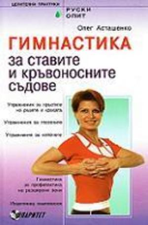 Книга - Гимнастика за ставите и кръвоносните съдове