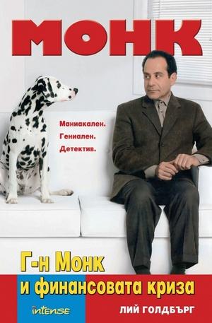Книга - Г-н Монк и финансовата криза