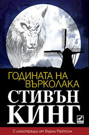 Книга - Годината на върколака