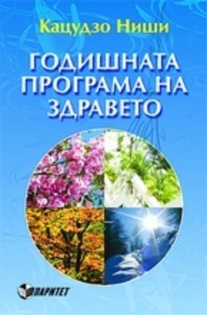 Книга - Годишната програма на здравето