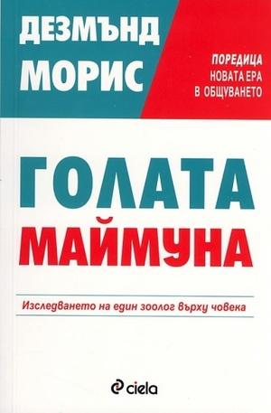 Книга - Голата маймуна