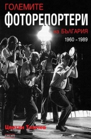 Книга - Големите фоторепортери на България 1960–1989