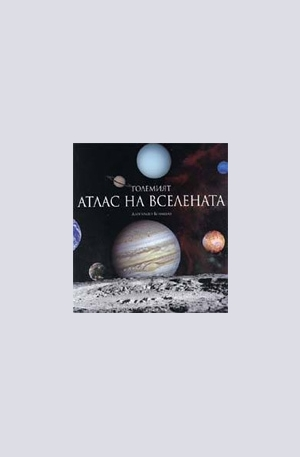 Книга - Големият Атлас на Вселената