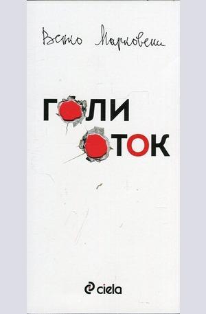 Книга - Голи оток
