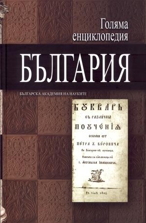Книга - Голяма енциклопедия България - 10 том